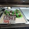 奇跡の70円あんこ玉