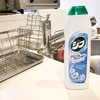 【掃除】キッチンリセット(ジフで水垢退治)