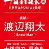 Hanako(ハナコ)11月号2021を予約!渡辺翔太キタ!!