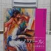 「オランジュリー美術館コレクション展」 レポ【note・ブログ共通記事】