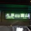 阪急バス (1145) 大阪・京都ー富山線 乗車記