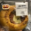 ファミリーマート 5種の野菜のラタトゥイユのパン    食べてみました