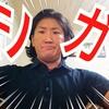 【第76話】緊急!!『ナオキ・ニシガキ 独立の道』改訂指針 発表!!