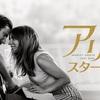 【iTunes Store】「アリー/ スター誕生 (字幕/吹替)(2018)」今週の映画