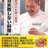 水島流科学的調理、煮ないブリ大根とクリームシチュー!?