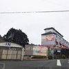 サンクルー伊豆大仁(静岡県 伊豆の国市)