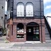 神谷王子「428COFFEE SHOP(428コーヒーショップ)」〜珍しいトロトロ柔らかプリンがある珈琲店〜