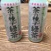 茶の種子の緑茶