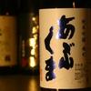 『あぶくま 純米吟醸』「雄町」らしさを感じて見たい、会津福島の地酒です。