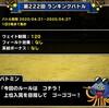 level.1763【ウェイト120】第222回闘技場ランキングバトル初日