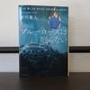 「ブルーローズは眠らない」-市川優人-【青いバラ研究をめぐる、悲劇の物語】あらすじ&感想