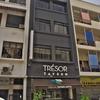 「トレゾール タヴァーン ホテル(TRESOR TAVERN HOTEL)」~まさにホピットサイズ!!