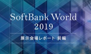 【前編】デジタライゼーションの未来を担う86社が集結。注目ソリューション18選 | SoftBank World 2019
