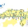 JR西日本30周年記念乗り放題きっぷのお話⑵ 計画編