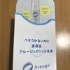 \(^o^)/全薬工業『Arouge(アルージェ)モイスト トリートメントジェル』当選!
