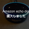Amazon echo dot 買いました #15