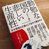 【読了】勤勉な国の悲しい生産性