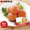 【お得】お弁当に便利。お気に入りの中田食品の梅干しが、1月30日まで送料無料のキャンペーン中です。