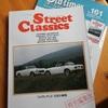 Old-timer誌161号の付録「ストリートクラシックス」特別編集版(の裏話)