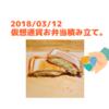2018/03/12お弁当積立。nem(XEM)購入しました。本日は沼サンド。