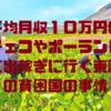 【日本は恵まれてる】平均月収約10万のチェコやポーランドに出稼ぎに行く東欧の貧困国