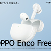 【ニュース】42dBの強力ANC搭載!新作完全ワイヤレスイヤホン「OPPO Enco Free2」登場