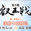 叡王戦7番勝負が始まりました。一戦目は高見泰地六段が勝利