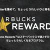 【スターバックス リワード™】開始日に登録してみた!! Starアップに必要な金額は? スタバでお得なポイント制度!