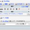 ブログシステムの構築(10)