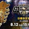 8.12 新日本プロレス G1 CLIMAX 29 優勝決定戦 ツイート解析