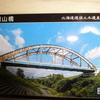 土木遺産カード ― 岡山橋 ―