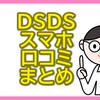 楽天アンリミットで使えるデュアルSIM(DSDV対応)スマホ機種の一覧【口コミまとめ】