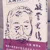 川原先生の幻の自伝・随筆 『人間列伝』40年ぶりに再刊