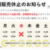 【重要】店頭販売休止のお知らせ(7月30日~)