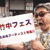「竹中フェス・ため年アーティスト特集」(9/15放送分)