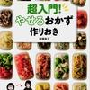 料理本一冊まるごと作ってみる企画 始動!