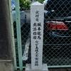 大仏南門「土佐志士寓居跡」@龍馬をゆく2020
