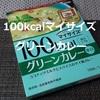 100kcalマイサイズ 「グリーンカレー」レビュー!【金曜日はカレーの日67】(大塚食品)
