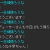 天海春香会話bot開発チャレンジ3