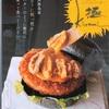 5400円のハンバーガー?!その味は?!