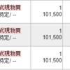 東海道リート 初値 買い増し