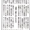 映画「沈黙」について記事発見
