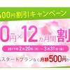 IIJmio、新規申し込みで1年間毎月 400円割引になるキャンペーンを開始