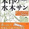 BOOK〜ゲゲゲのゲ!…『本日の水木さん』(水木しげる)