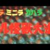 映画「ゴジラ・ミニラ・ガバラ オール怪獣大進撃」(1969年 東宝)
