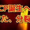 仮想通貨ニュース速報カルダノADAやビットコイン11/17
