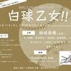 GIRLS VEAT旗揚げ公演 「白球乙女!!」