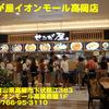 富山県(85)〜せたが屋イオンモール高岡店〜