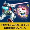 あのガンダムとキティちゃんが対決!丸亀製麺キャンペーン開催中