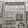 1/3付けの朝日新聞に